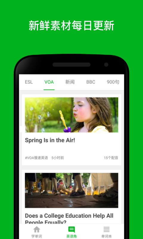 VOA学英语安卓版 V1.3.0