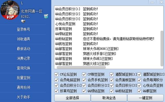 cf活动助手安卓版 V2.9