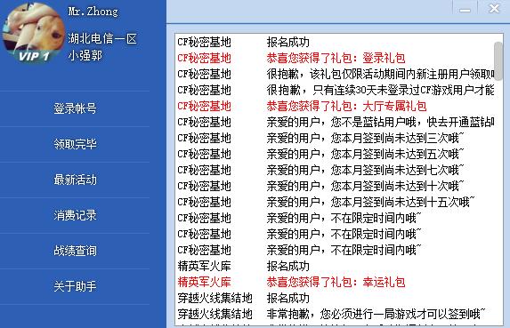 cf活动助手安卓官方版 V2.9