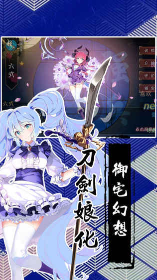 萌娘剑姬安卓版 V1.0