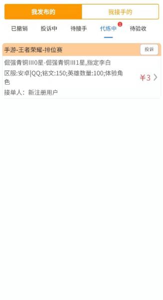英雄代练安卓版 V1.1.9