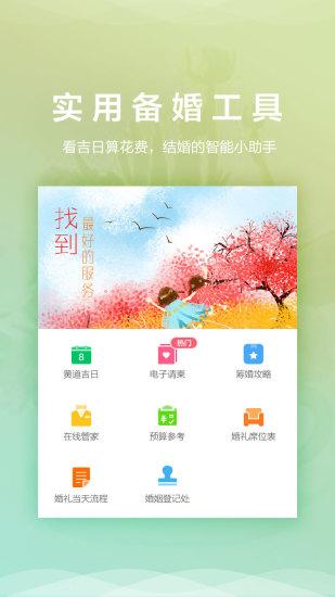 结婚乐安卓版 V2.3.7