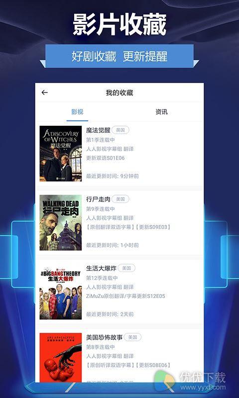 新人人影视安卓版 V3.3.7