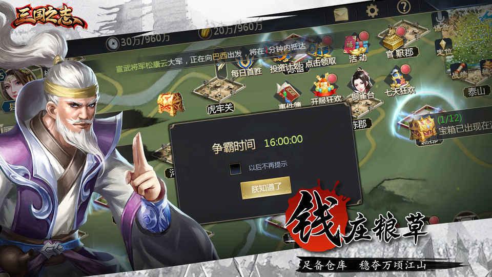 三国之志ios版 V1.0