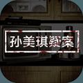 孙美琪疑案:逆旅安卓版 V1.0