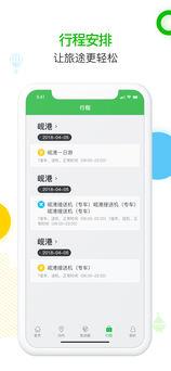 七洲自由行ios版 V5.7.2