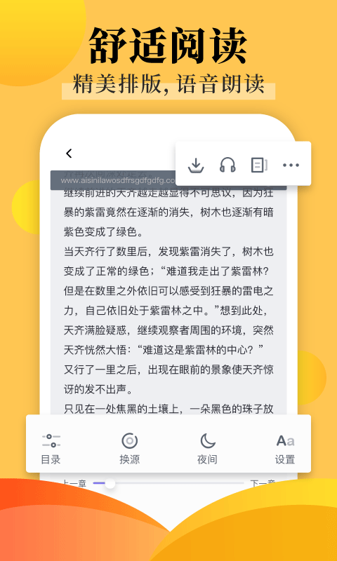 饭团探书安卓版 V1.30.149