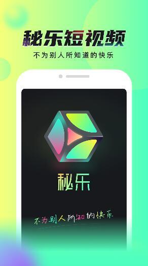秘乐短视频安卓无限蜜豆版 V1.0