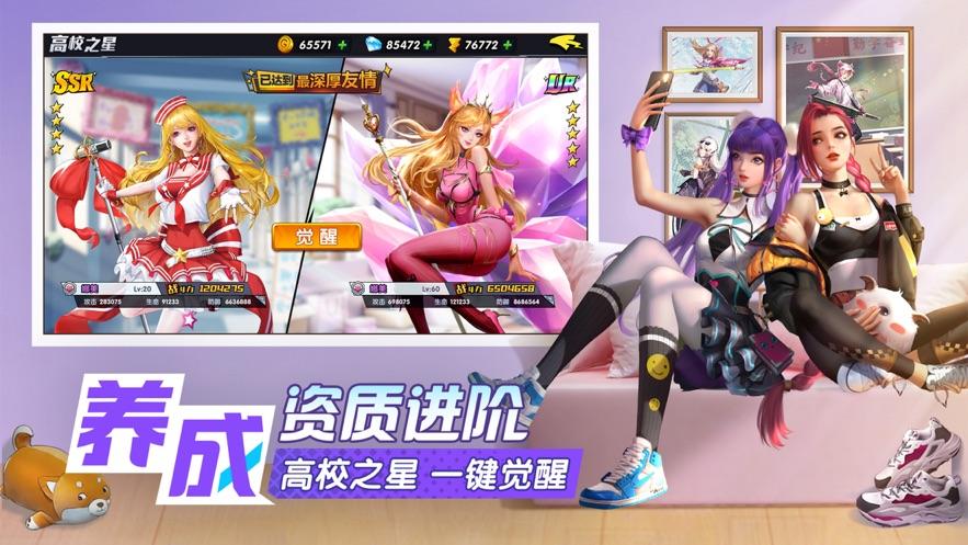 王牌高校手游app截图