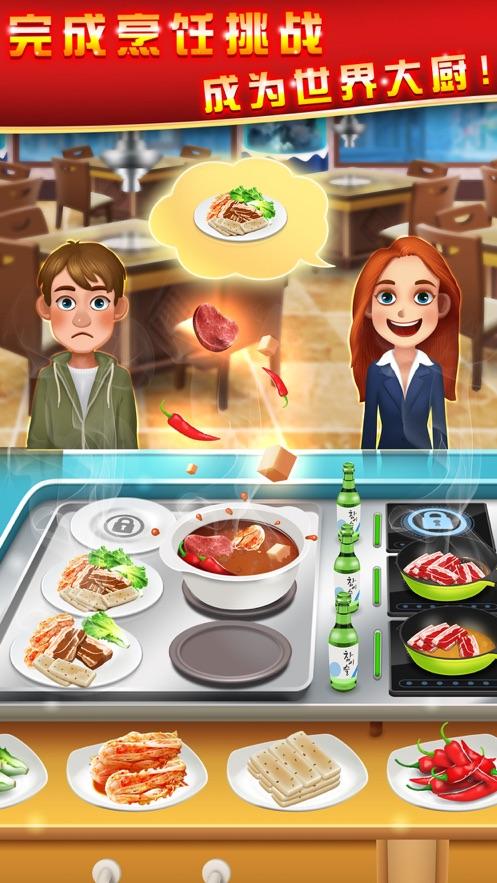 美食烹饪家手游app截图