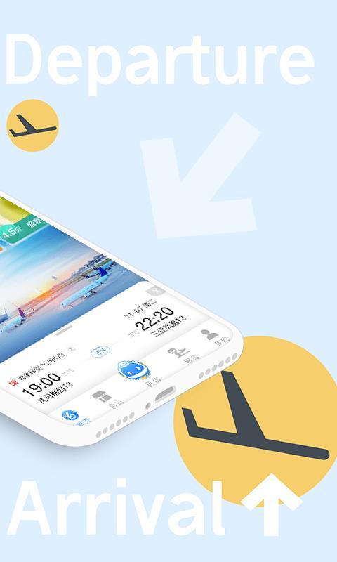 机场行ios版 V1.3.8