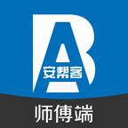 安帮客ios师傅端 V3.7.18