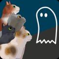 盯着鬼魂的猫安卓版 V1.1.8