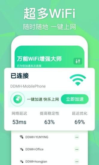 万能WiFi增强大师安卓官方版 V1.0.0