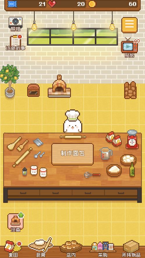 妖精面包房手游app截图