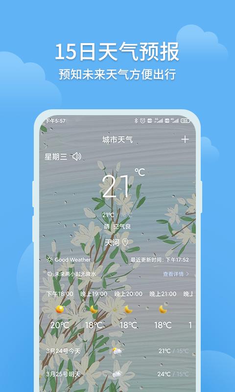 大吉天气安卓官方版 V1.0.0