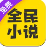 全民小说安卓版 V6.2.3.2