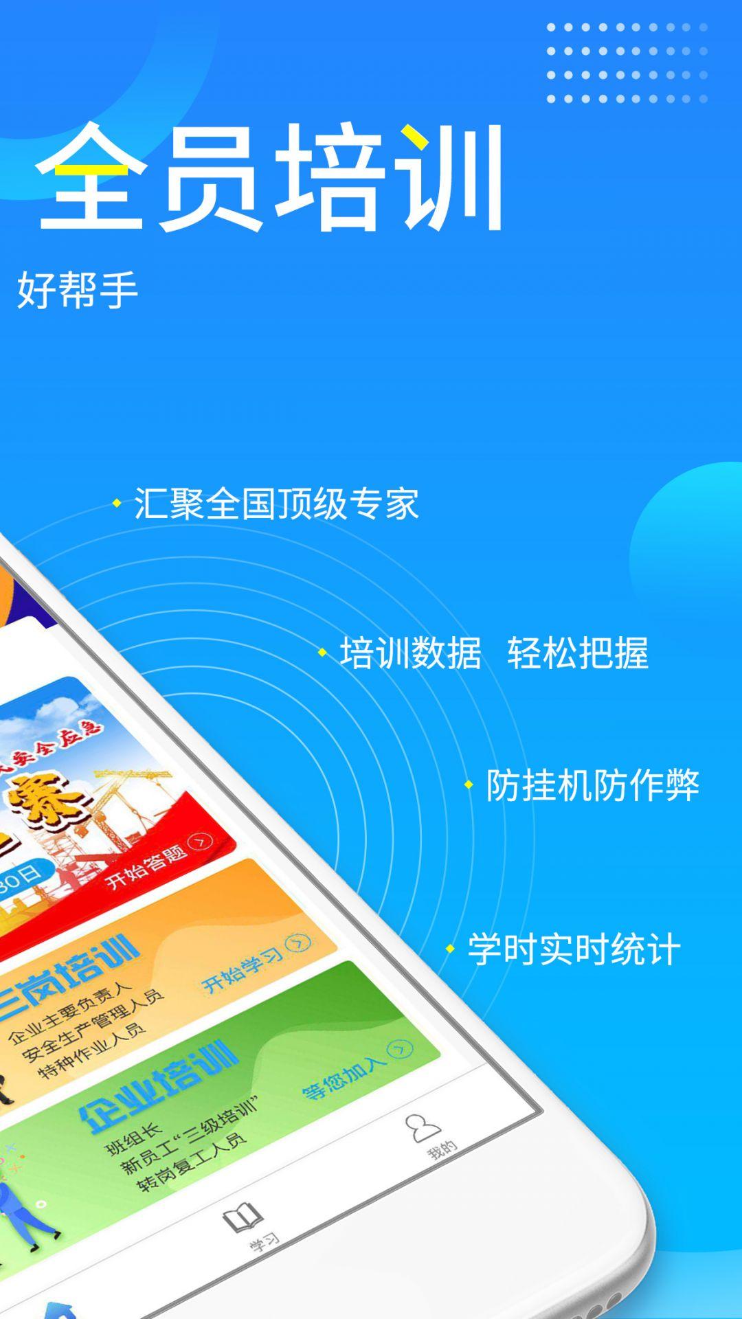 链工宝 在线教育培训平台手机软件app截图