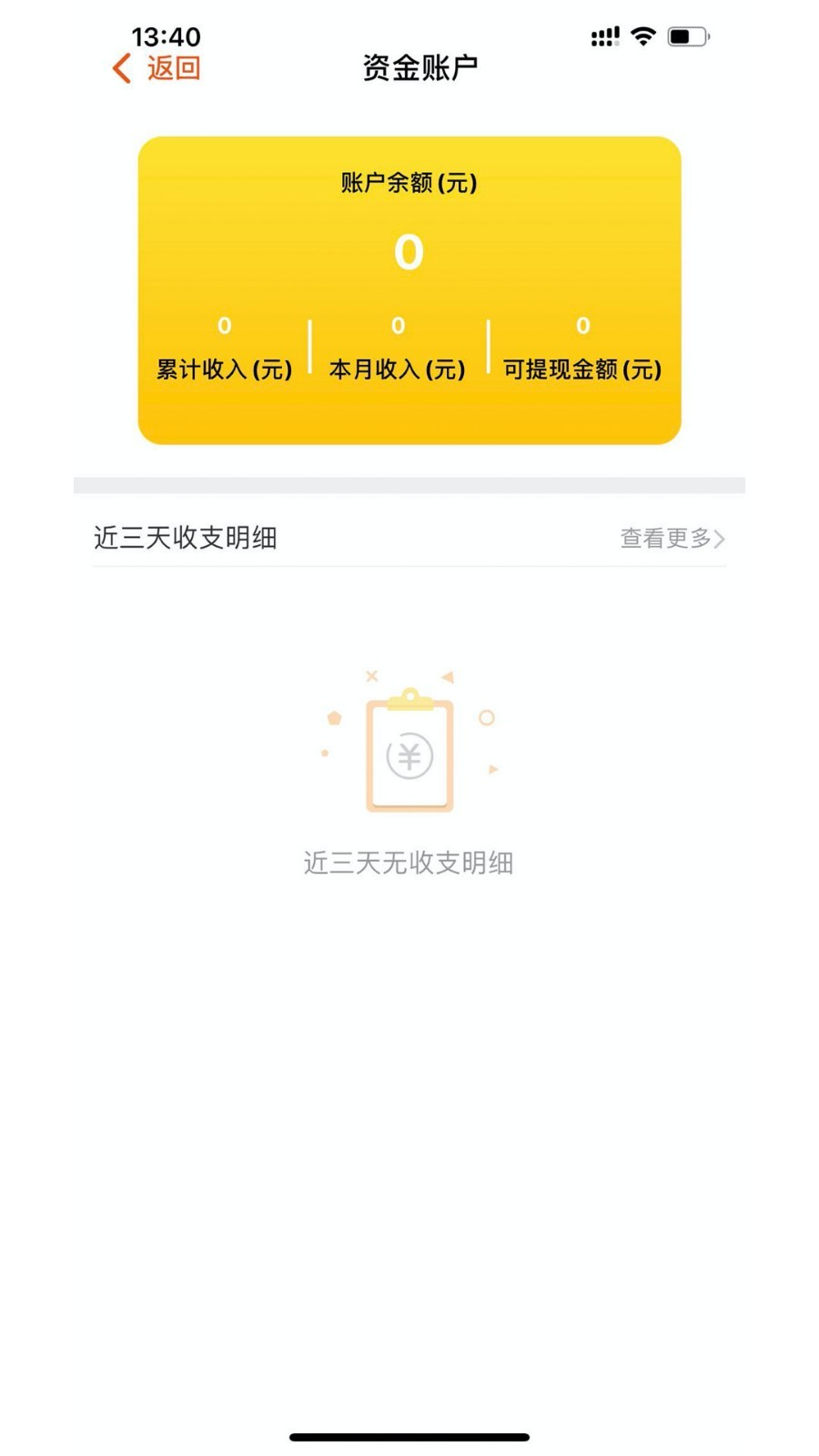 拼家装ios技师版 V1.1.1