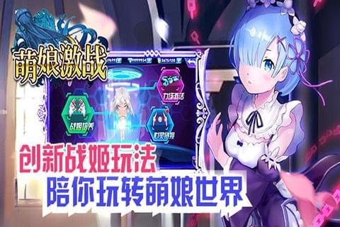 萌娘激战安卓版 V23.3