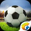 全民冠军足球ios版 V1.4