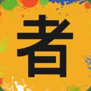 艺术者ios版 V3.0.1