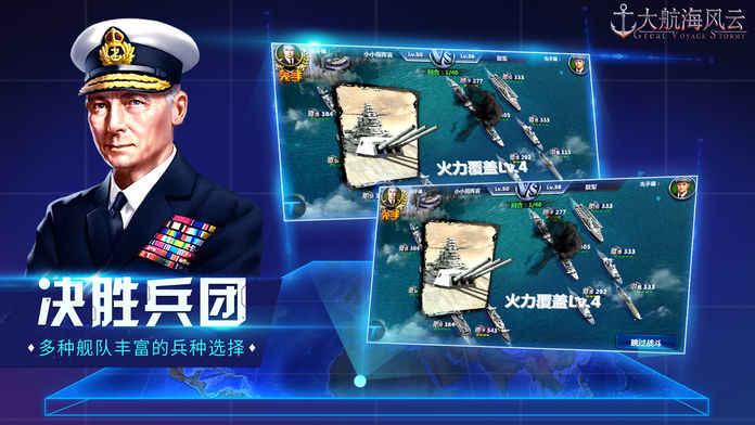 大航海风云ios版 V1.0