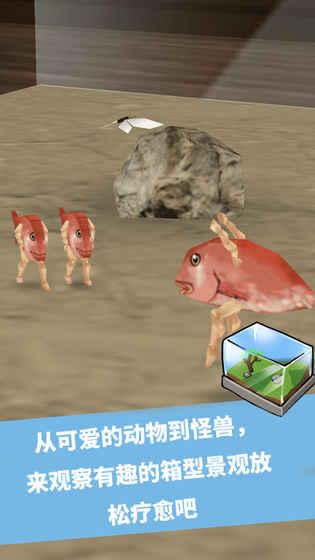 奇幻水族箱ios版 V1.0