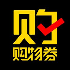 购物券ios版 V3.3.9