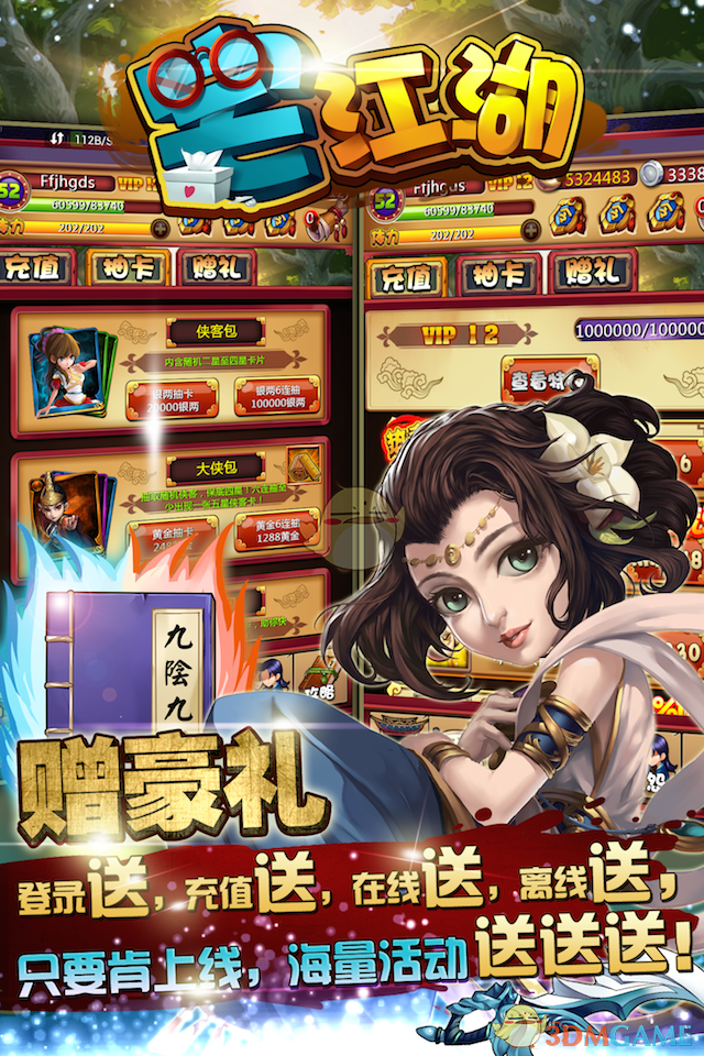 宅江湖安卓版 V1.0