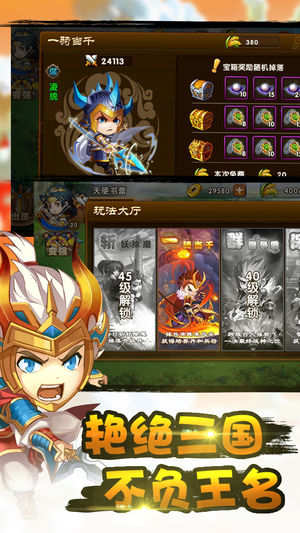 乱斗三国志安卓版 V1.0