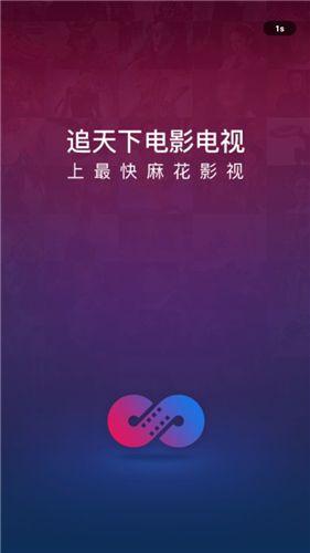 麻花影视安卓免费版 V2.7