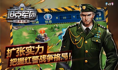 坦克军团:红警归来ios版 V1.3