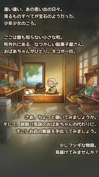 昭和杂货店物语3ios版 V1.0
