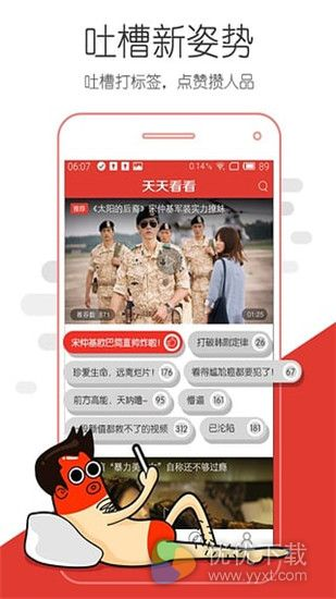 看看屋影视安卓免费版 V5.0
