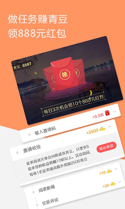中青看点ios版 V1.1.9