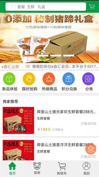 E食汇安卓版 V2.1.2