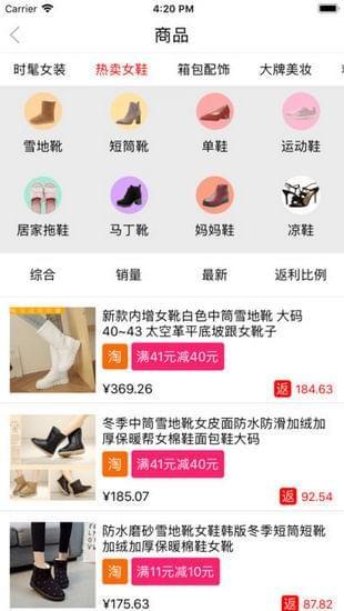 众享云店ios版 V1.0.17