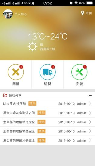家装现场安卓版 V1.5.0