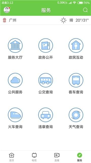 德庆资讯ios版 V1.0.1