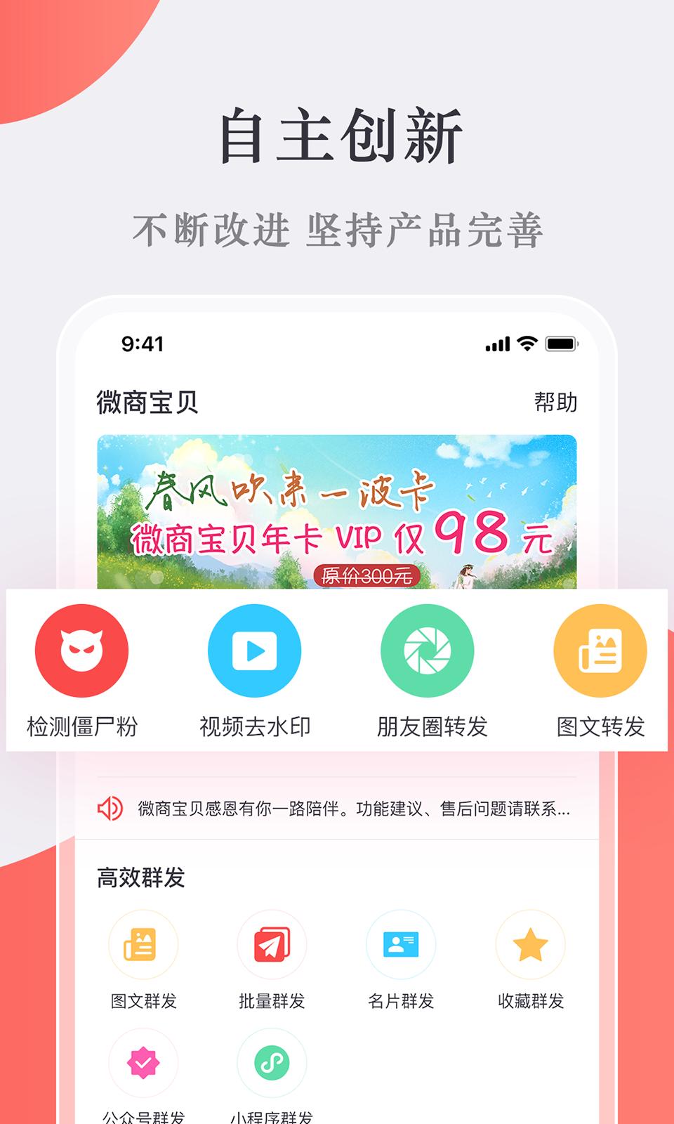 微商宝贝ios版 V2.6