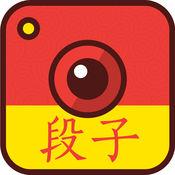 段子手相机ios版 V1.2.1