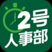 2号人事部ios版 V1.3.9