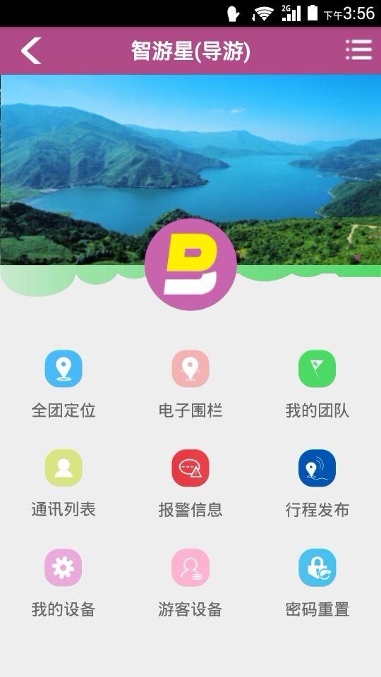 智游星安卓版 V3.2