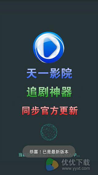 天一影院安卓版 V3.1