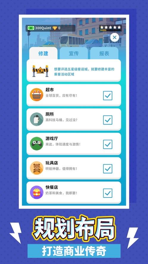 疯狂客运城手游app截图