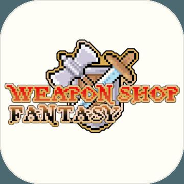 武器店物语ios版 V1.0