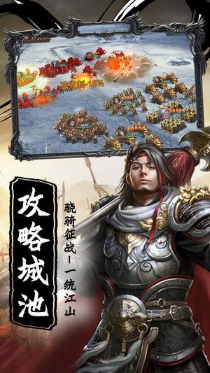 皇图霸业:乱世王城ios版 V1.0