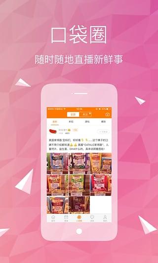 口袋香港ios版 V3.7.3