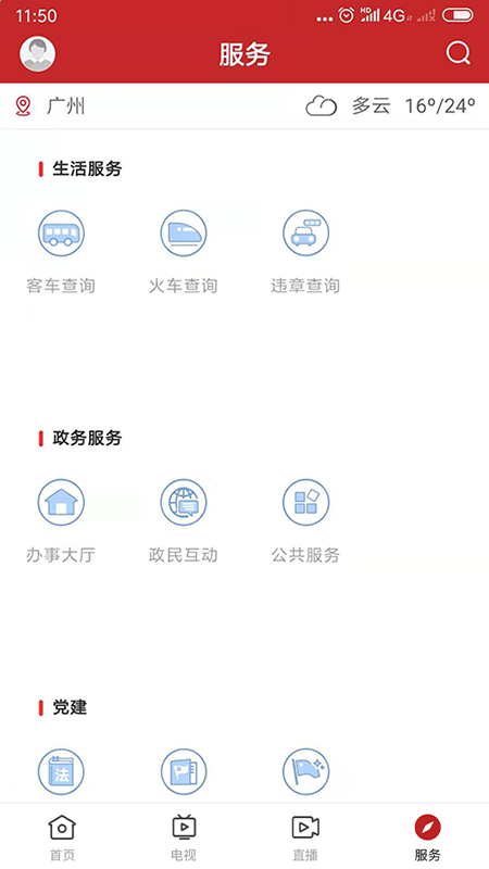 智慧连平ios版 V1.0.5